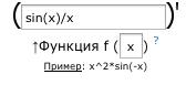 Вводим в форму функцию, для которой надо построить график производной функции