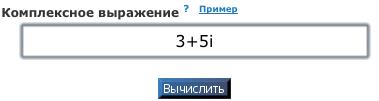 Комлексное число в форме