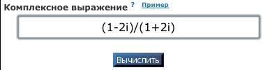 Введение комлексного числа в форму