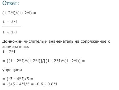 Деление комплексных чисел онлайн
