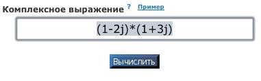 Произведение комплексных чисел в форме калькулятора