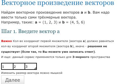 Векторное произведение задачи с решением математика 5 класс задача 29 решение