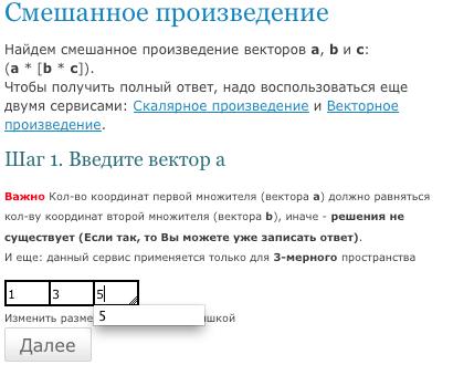 Смешанное произведение векторов онлайн
