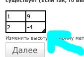 Определитель матрицы 2 на 2