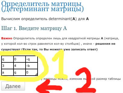 Форма онлайн ввода определителя матрицы