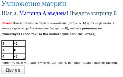 Умножение матриц размером 2x3