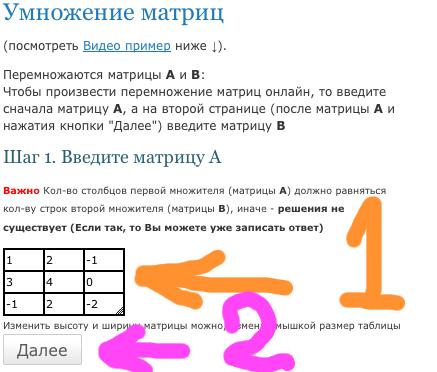 Умножение матриц 3 на 3 онлайн