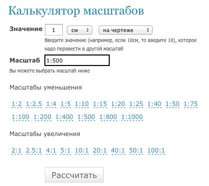 Калькулятор масштабов - пример масштаба 1:500
