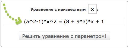 Пример решения квадратного и квадратичного уравнения с параметрами онлайн