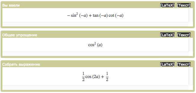 Результат упрощение тригонометрического выражения