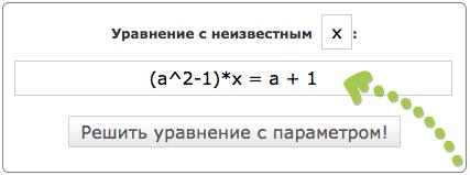 Решение уравнений с параметром онлайн