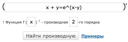 Производная неявной функции второго порядка (2-го)
