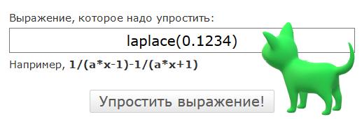Таблица значений функции Лапласа