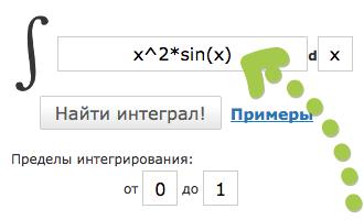 Калькулятор интегралов несобственных с решением онлайн